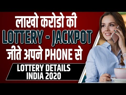 How To Buy Lottery In India And Make Money 2020 | Lottery Rules India | International Lottery Online