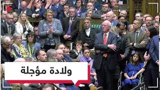 بريكست يتسبب في تأجيل ولادة نائبة بالبرلمان البريطاني! | RT Play