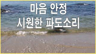 파도소리 -시원한 파도소리 자연의소리 2시간 연속 동해안 강릉 앞바다 2 hours of Ocean Sound