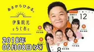 伊集院光とらじおと 2018年05月08日 ゲスト 大久保佳代子.