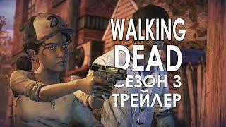 The Walking Dead Season 3 трейлер на русском