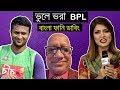 khulnawap.com - ভুলে ভরা বিপিএল | Cricket Bangla Funny Dubbing Video | BPL 2019 Season 6 | Shakib,Ben Stokes