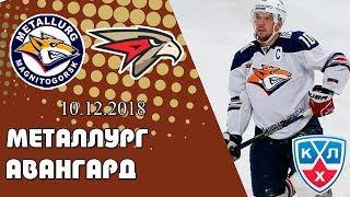 Металлург   Авангард  Прогноз и обзор  Кхл 10.12.2018