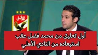عاجل أول تعليق من محمد فضل عقب استبعاده من النادي الأهلي