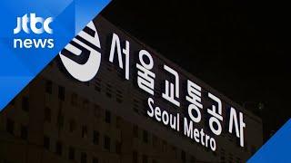 '파업 돌입' 서울 지하철 1~8호선, 노사 교섭 재개