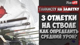 средний урон для трех отметок на стволе в World of Tanks