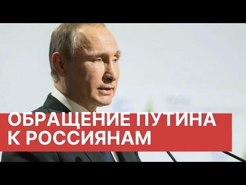 Официальное обращение Владимира Путина к россиянам в связи с ситуацией с коронавирусом