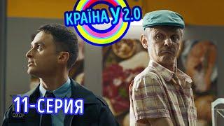 Краина У 2.0 - Сезон 1 выпуск 11 | Комедия, юмор, приколы 2020