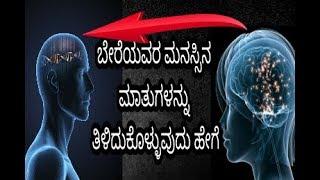 ಬೇರೆಯವರ ಮನಸ್ಸಿನ ಮಾತುಗಳನ್ನು ತಿಳಿದುಕೊಳ್ಳುವುದು ಹೇಗೆ. Mind reading through super conscious mind