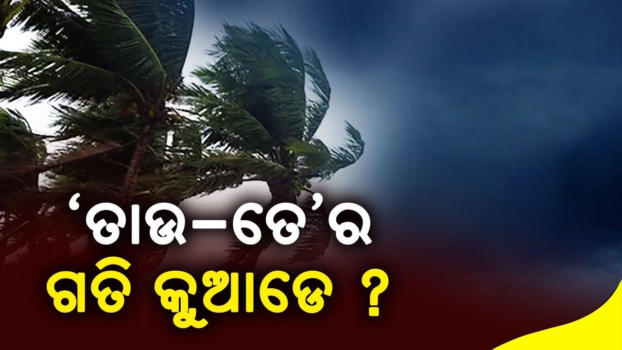 What Will Be The Path Of Cyclone Tauktae? Will It Affect Odisha? || News Corridor || Kalinga TV