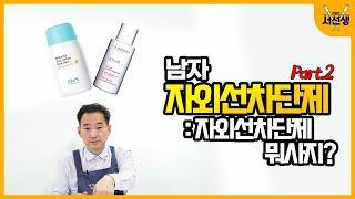 남자 선크림 추천   백탁현상, 끈적임 없는 선크림 추…
