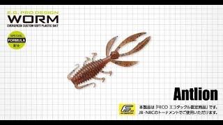 【エバーグリーン】 アントライオン 2.7インチ 水中アクション映像 EVERGRE...