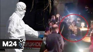 Скандал из за маски возобновление полетов коронавирус ошибочные тесты на COVID Новости Москва 24
