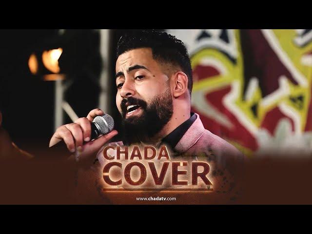 CHADA COVER : Hatim Maslouhi