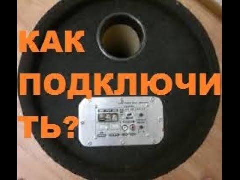 Ошибки при подключении автомобильного сабвуфера.