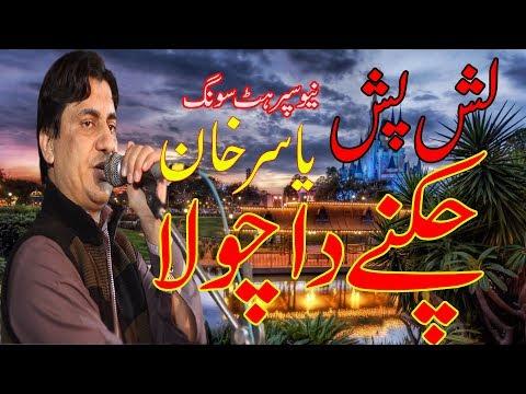 Chikney Da Chola -- Yasir Khan Musakhelvi --Lush Pash  Latest Saraiki Song HD Video 2019