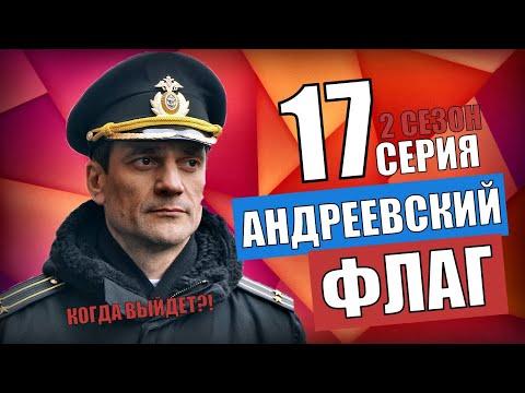 АНДРЕЕВСКИЙ ФЛАГ 17 СЕРИЯ (2 СЕЗОН 1 СЕРИЯ) когда ждать продолжение сериала анонс