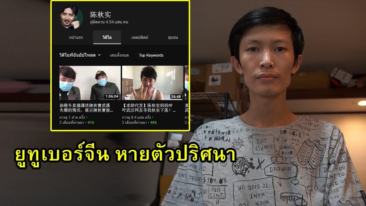 งานเข้า Youtuber จีนหายสาบสูญเพราะแฉจีน