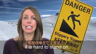 一分钟美语--Slippery slope