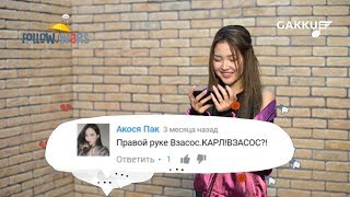 Follow Wars сезон 3 #10