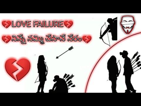 నిన్నే నమ్మి చేసానే నేరం....    LOVE FAILURE SONG ANIMATION    SAI CREATIONS