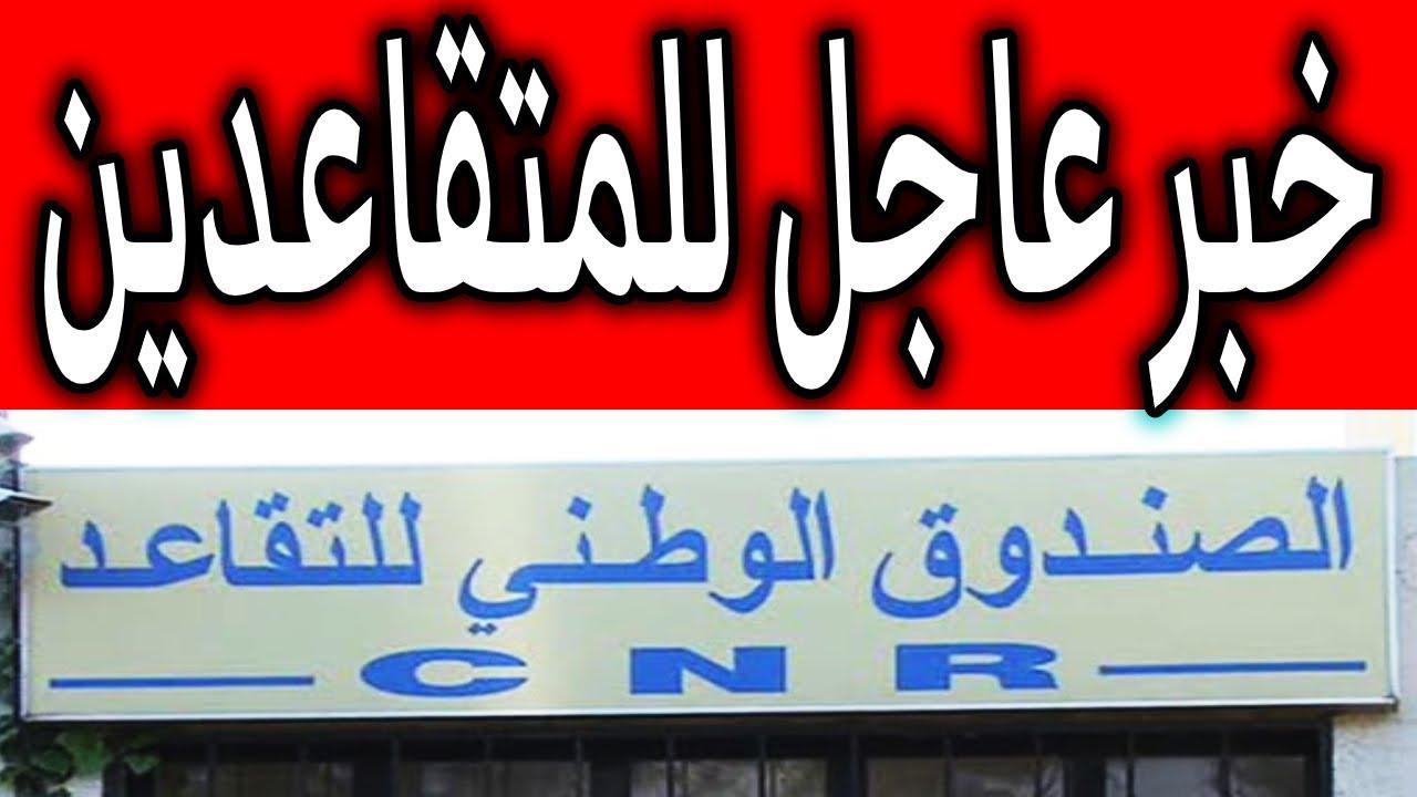 خبر عاجل لكل المتقاعدين في الجزائر موعد صب المعاشات تحسبا لعيد الاضحى 2020