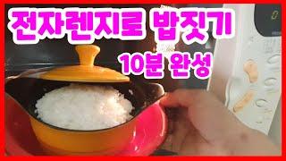 전자레인지로 10분만에 밥짓는 방법 햇반만들기 혼밥