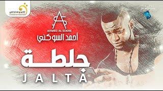 Ahmed Al-Sokne - Jalta أحمد السوكني - جلطة