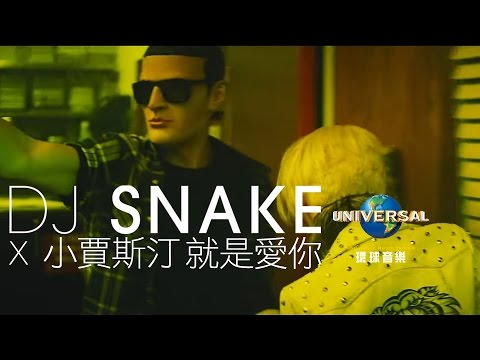 DJ Snake X 小賈斯汀 Justin Bieber -...