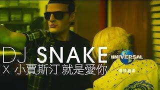 Dj Snake X 小賈斯汀 Justin Bieber -... @ www.OfficialVideos.Net
