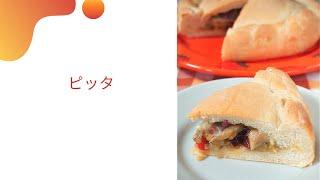ピッタ イタリア料理教室 東京都小平市