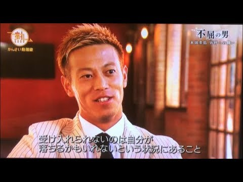 �屈�男 本田圭佑 2018/5/12