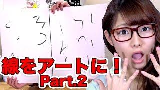 【実験】適当な絵をアートに変えちゃおう!!part2【アート】 thumbnail