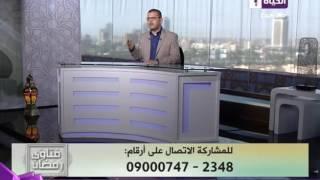 بالفيديو.. داعية إسلامي: قطع الأرحام أصبح موضة
