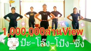 ป๊ะโล๊งโป๊งชึ่ง#รถแห่รถยู้ #ท่าเต้น#เพลงดัง70ล้านวิว #โป๊งชึ่ง#น้องทิวเทน โดย#บ้านรักษ์ไทยครูส้ม
