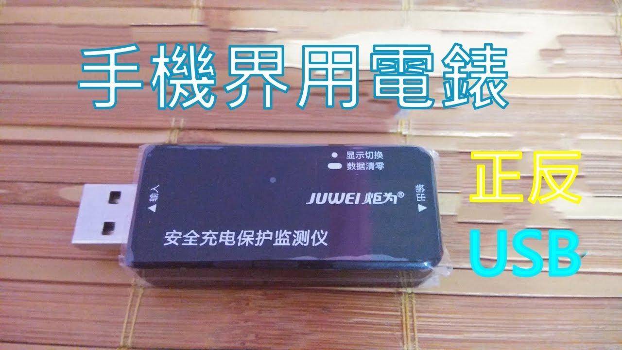炬為手機USB電壓電流表(電池容量)開箱-黑心電池滾蛋吧!juwei usb - YouTube
