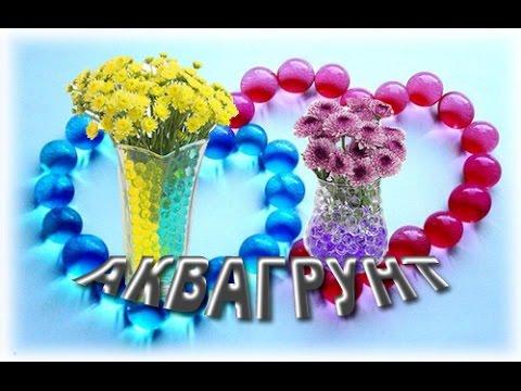 Аквагрунт для цветов или Водные шарики из Китая