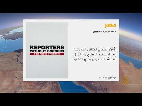 مراسلون بلا حدود تدين ما وصفته بـ-المعاملة البشعة- التي يتعرض لها الصحفيون في السجون المصرية????  - نشر قبل 3 ساعة