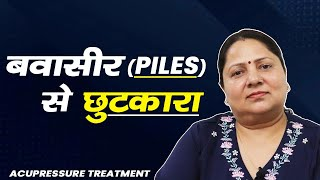 Treatment of Piles by Acupressure and Home Remedies