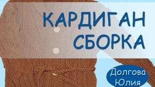 Вязание спицами.  Кардиган / жакет для детей - СБОРКА  ///   Knitting. jacket for children