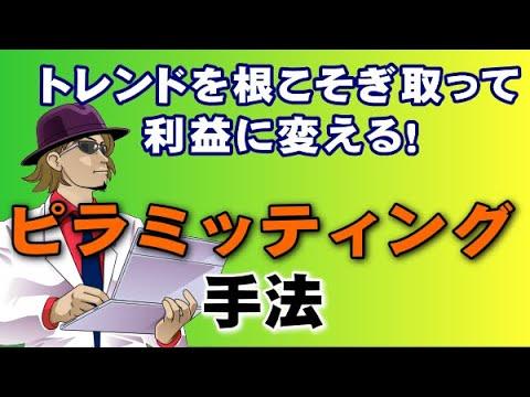 【夢現式FXピラミッティング手法】トレンドを支配する事こそFXの王道なり!
