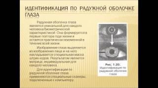 Защита от несанкционированного доступа к информации(, 2015-06-01T08:39:08.000Z)