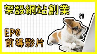 如何架設網站賺錢? WordPress網站製作教學免費中文課程|EP0 前導影片