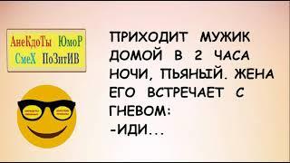 Подборка смешных анекдотов Приходит МУЖИК домой пьяный Приколы Шутки Позитив