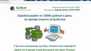 IQ-Rent - СДАЙ КОМПЬЮТЕР В АРЕНДУ с заработком от 25000 рублей в день. Честный отзыв.