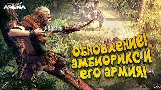 ОБНОВЛЕНИЕ! - ВАРВАР АМБИОРИКС! - Total War: Arena