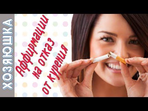 Мощнейшие Установки на Отказ от Курения!