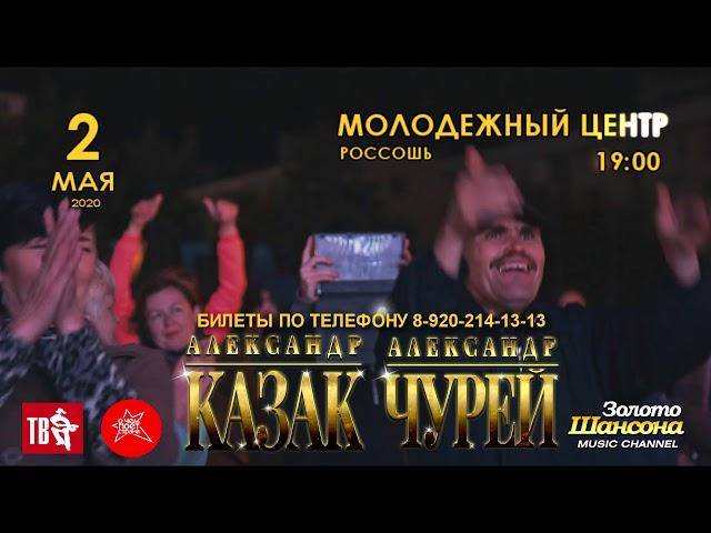 АЛЕКСАНДР КАЗАК И АЛЕКСАНДР ЧУРЕЙ 2 МАЯ В 19:00 РОССОШЬ