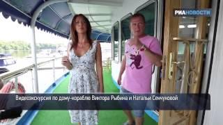 Дом-корабль Рыбина и Сенчуковой