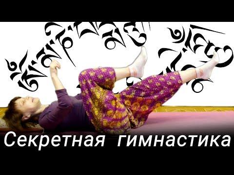 Тибетская гимнастика для
